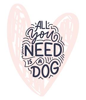 面白いフレーズとベクトルイラスト。犬についての手描きの心に強く訴える引用。ポスター、tシャツ、カード、招待状、ステッカー、バナーのレタリング。