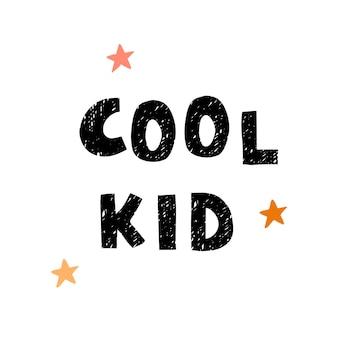 손으로 그린 글자와 벡터 일러스트 레이 션 멋진 아이 다채로운 타이포그래피 디자인