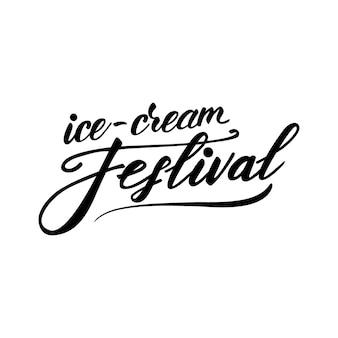 レタリングとベクトル図アイスクリームフェスティバル。