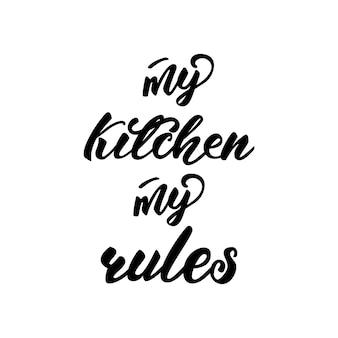 台所のためのベクトルレタリングポスター。