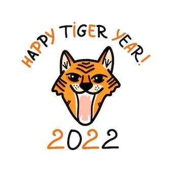 Вектор новогодний баннер с милым тигром и надписью счастливый год тигра в мультяшном стиле