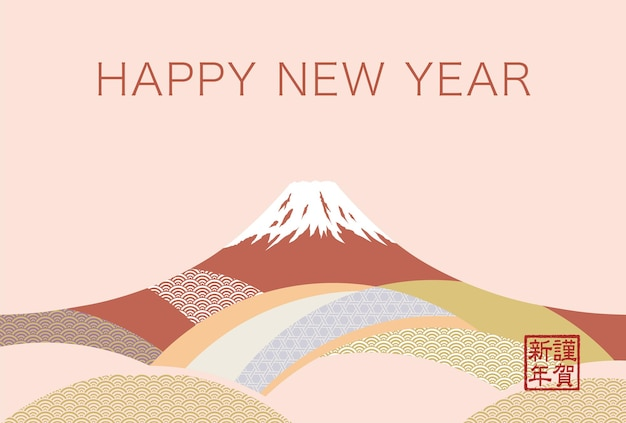 日本のビンテージパターンで飾られた富士山のベクトル新年カードテキスト明けましておめでとうございます