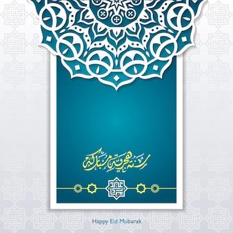 Вектор текста арабской каллиграфии счастливого ид адха для празднования фестиваля мусульманского сообщества