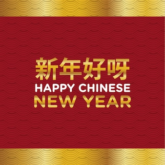 Vector of pattern chinese new year background
