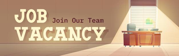 Vector poster of job vacancy hire staff