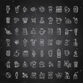 黒いチョークの背景にコーヒーのアイコンのベクトルを設定します。手描きコーヒーアイコン、ベクトル落書きコレクション。