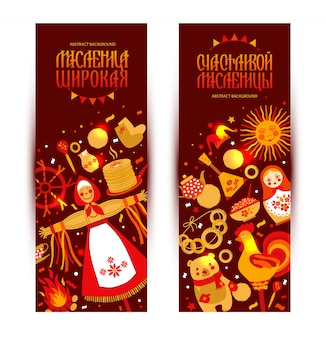 Векторный набор на тему русского праздника карнавал.