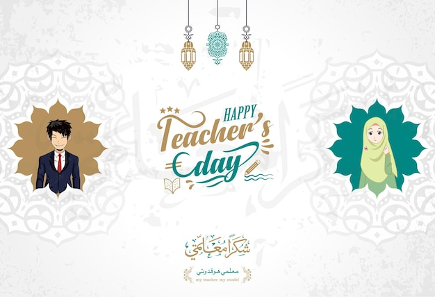 Vector of teachers day in arabic calligraphy a friendly teacher stands