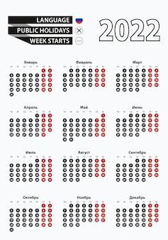 Векторный шаблон календаря 2022 года с числами в кругах, простой русский календарь на 2022 год.