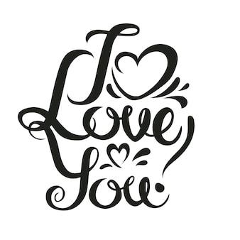 ベクトルバレンタインデー。手書きの手紙を磨く。あなたを愛してます。