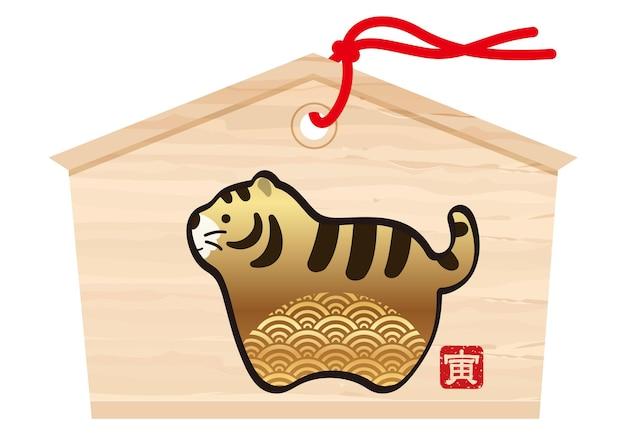 일본 새해를 위한 벡터 봉헌 그림 태블릿은 빈티지 호랑이 마스코트가 있는 신사를 방문합니다.