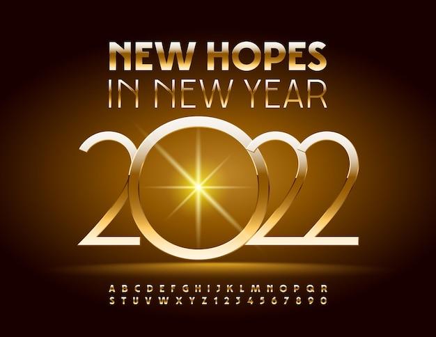 새해 2022년 프리미엄 황금 알파벳 문자와 숫자 세트에 벡터 소원 카드 최고의 희망