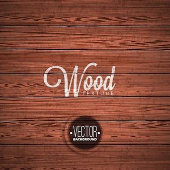 ベクトル木のテクスチャの背景のデザイン。ナチュラルダークヴィンテージ木製イラスト。
