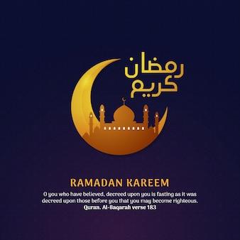 Дизайн приветствию арабской каллиграфии рамазана карима с серповидной луной и большой мечетью vector иллюстрация.