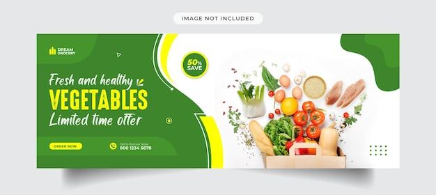 Овощная обложка для facebook и шаблон баннера в социальных сетях