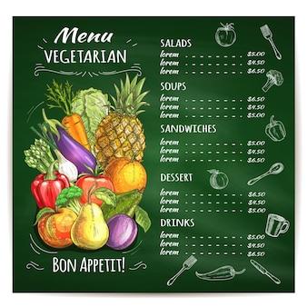スケッチ野菜を使ったベジタリアン料理レストランメニュー