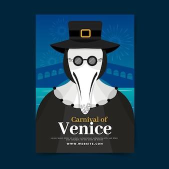 Венецианский карнавал плакат шаблон чума доктор костюм