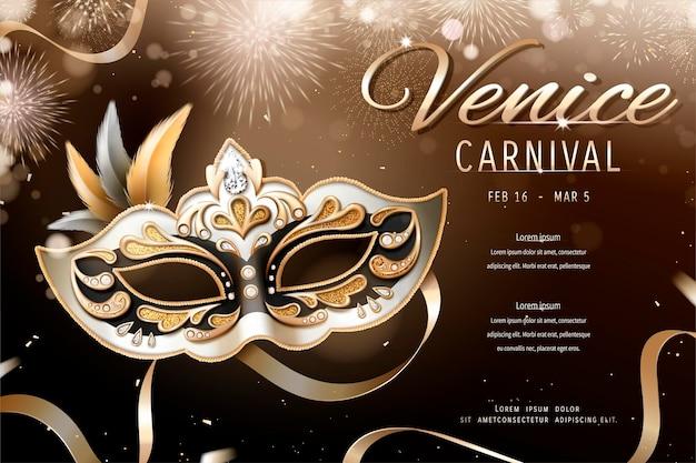 Венецианский карнавальный дизайн