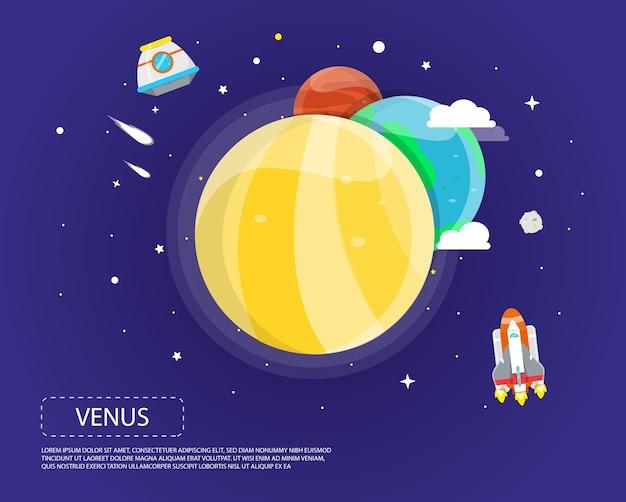 太陽系のイラストデザインの金星地球と火星