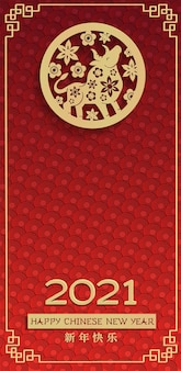 Vertical luxury festive card for chinese new year with cute stylized bull,