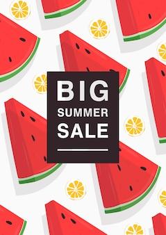 暑い夏のセールをテーマにした垂直のポスター。スライススイカ、オレンジ、碑文の明るいプロモーションチラシ。カラフルな広告イラスト。