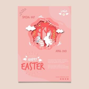 卵とウサギとイースターの縦のポスターテンプレート