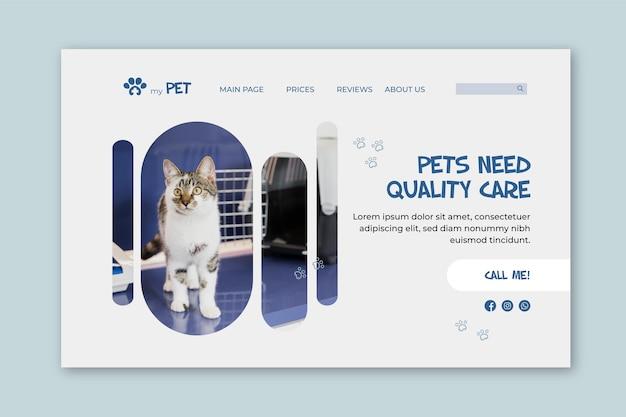 獣医のランディングページテンプレート