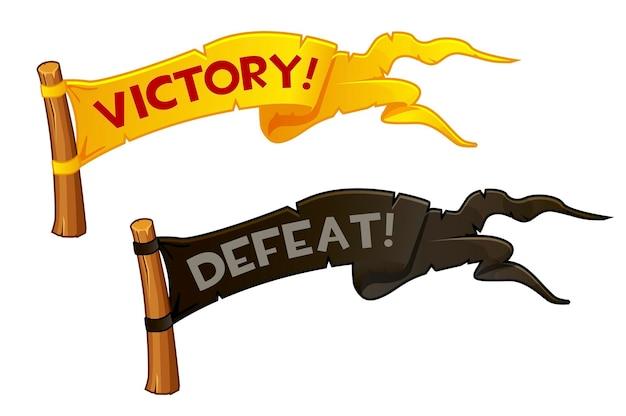 Флаг победы и поражения для игры, установите флажки достижения или поражения.