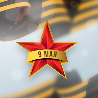 승리의 날 붉은 별과 검은 색과 금색 리본으로 배경을 흐리게