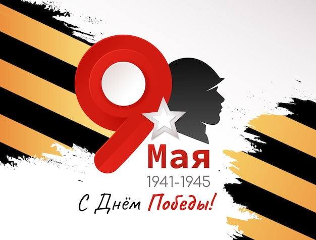 Victory day concept for 9th may russian holiday