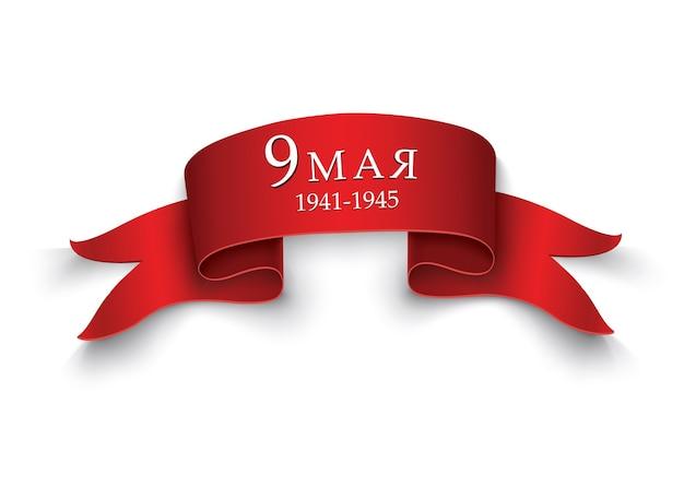 5月9日の戦勝記念日。赤い旗。リボンは、大祖国戦争の象徴です。