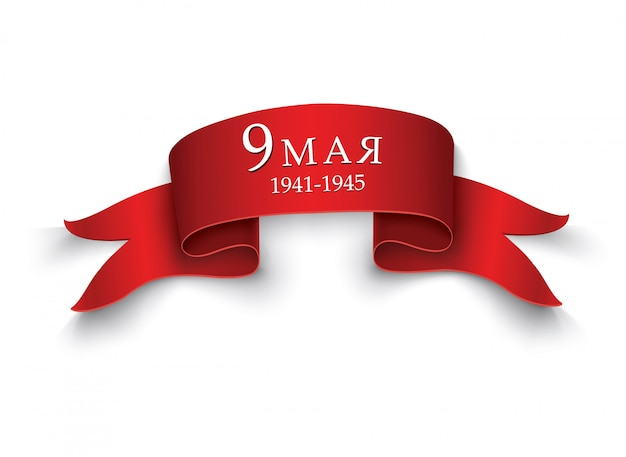 Victory day, may 9. a red banner. ribbons a symbol of the great patriotic war.