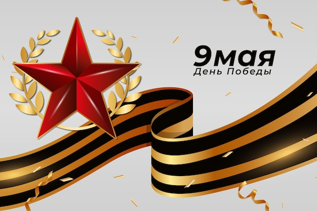 Victory day realistic background with red star and black and gold ribbon