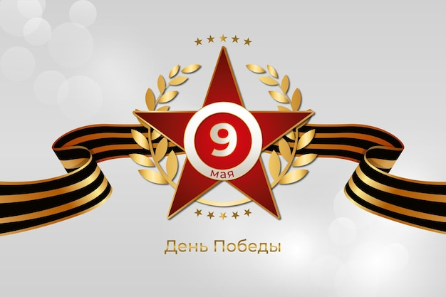 Victory day realistic wallpaper with red star and black and gold ribbon