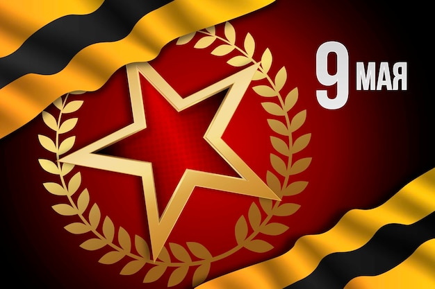 Victory day with red star and black and gold ribbon background