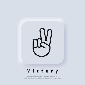 승리 로고. 승리 또는 평화의 표시입니다. 인간의 손 제스처입니다. 두 손가락을 올렸다. 벡터 eps 10입니다. ui 아이콘입니다. neumorphic ui ux 흰색 사용자 인터페이스 웹 버튼입니다. 뉴모피즘