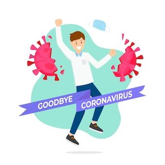 コロナウイルスに対する勝利