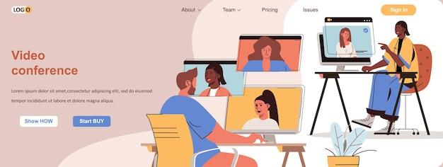 친구 비즈니스 회의의 화상 회의 웹 개념 온라인 커뮤니케이션