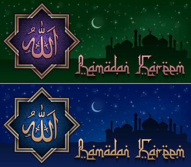 イスラム教徒のコミュニティの聖なる月の光沢のある夜の背景にモスクのビューラマダンカリーム、イードムバラク