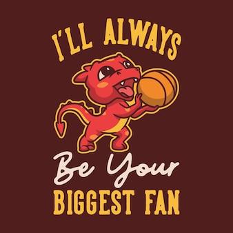 빈티지 동물 슬로건 타이포그래피 나는 항상 당신의 가장 큰 팬이 될 것입니다