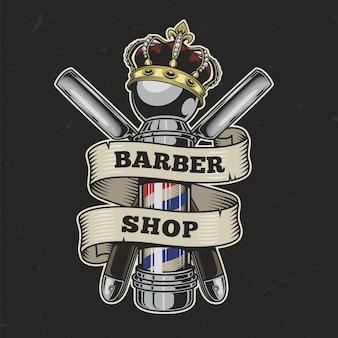 ビンテージの理髪店のカラフルなイラスト