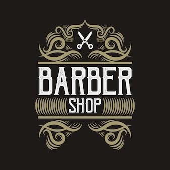 ヴィンテージボーダーウエスタンアンティークの理髪店とサロンのロゴ手描きレトロなイラスト