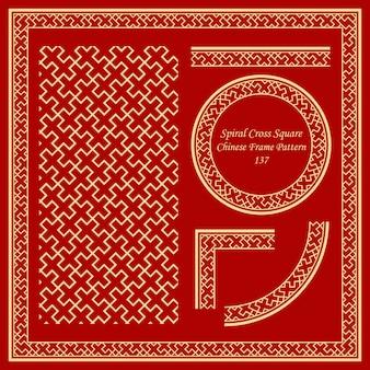 Vintage chinese frame pattern set spiral cross square