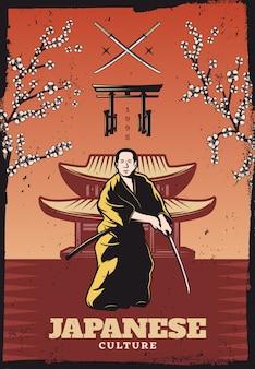 Винтажный цветной плакат японской культуры с самураем, держащим меч, ветви деревьев сакуры, традиционные ворота и здание