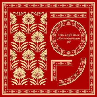 빈티지 프레임 패턴 세트 식물원 포인트 잎 꽃