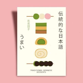 Винтажный геометрический продовольственный плакат