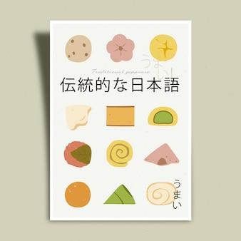 ヴィンテージの幾何学的な食べ物のポスター
