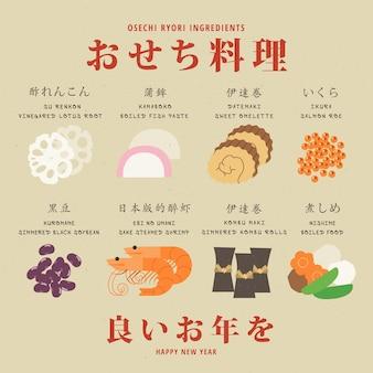 ヴィンテージの幾何学的な御節料理の食材