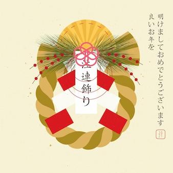 Shimekazari geometrico vintage