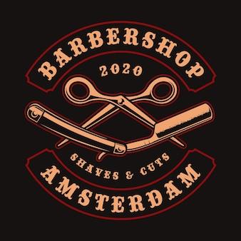 はさみとかみそり暗い背景に理髪店のテーマのヴィンテージのイラスト。これは、ロゴ、シャツプリント、その他多くの用途に最適です。